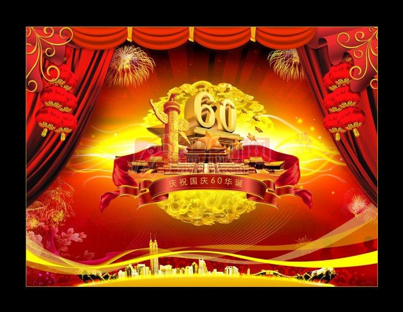 庆祝国庆60华诞 (57)