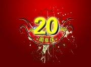 20周年庆 (61)