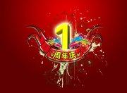 1周年庆 (60)