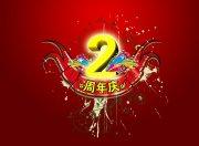 2周年慶 (62)