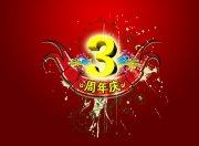 3周年慶 (63)