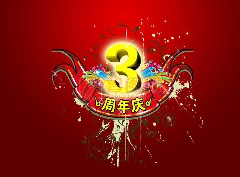 3周年庆 (63)