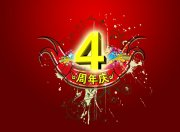 4周年慶 (64)