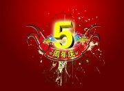 5周年慶 (65)