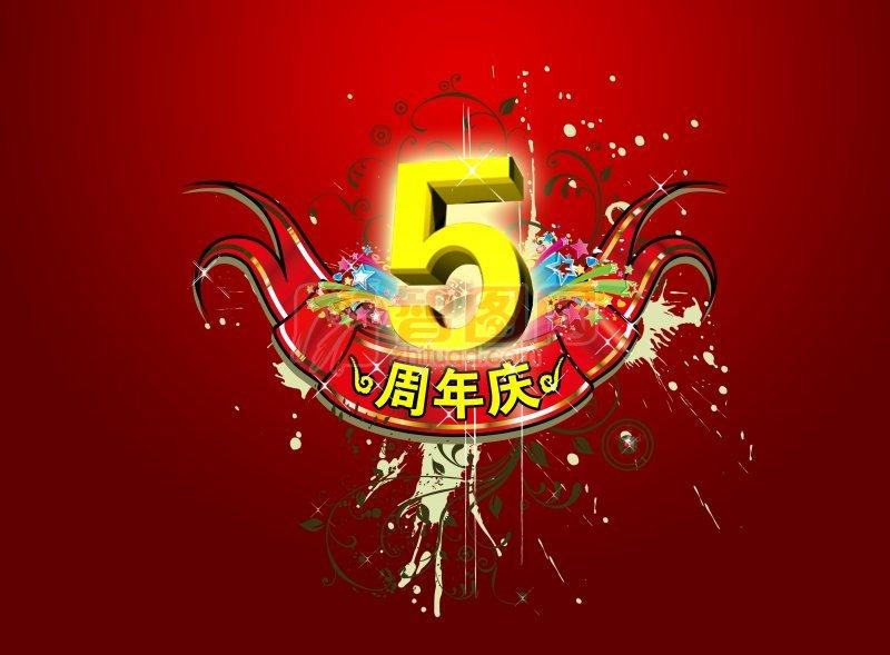 5周年庆 (65)