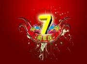 7周年庆 (67)