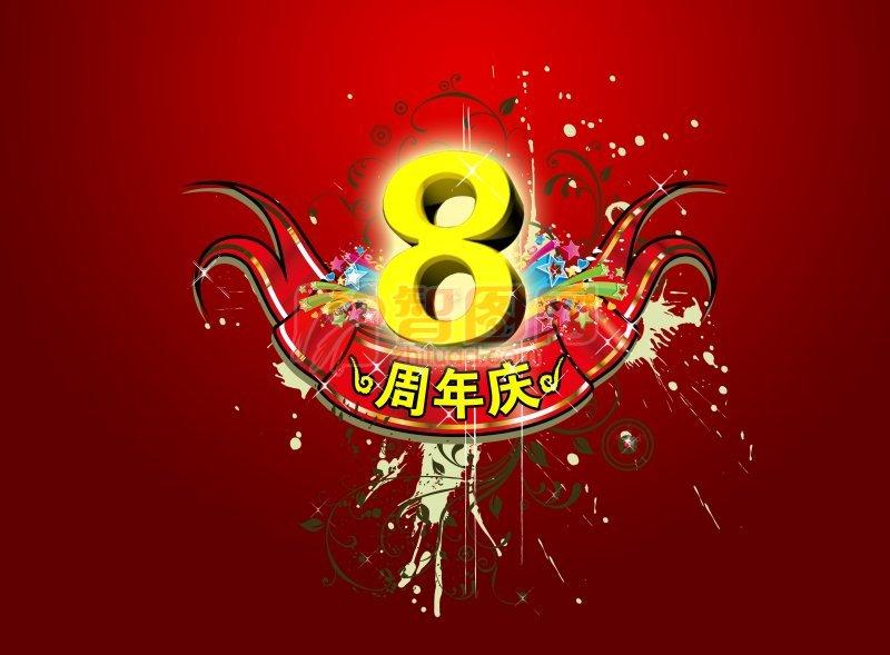 8周年庆 (68)