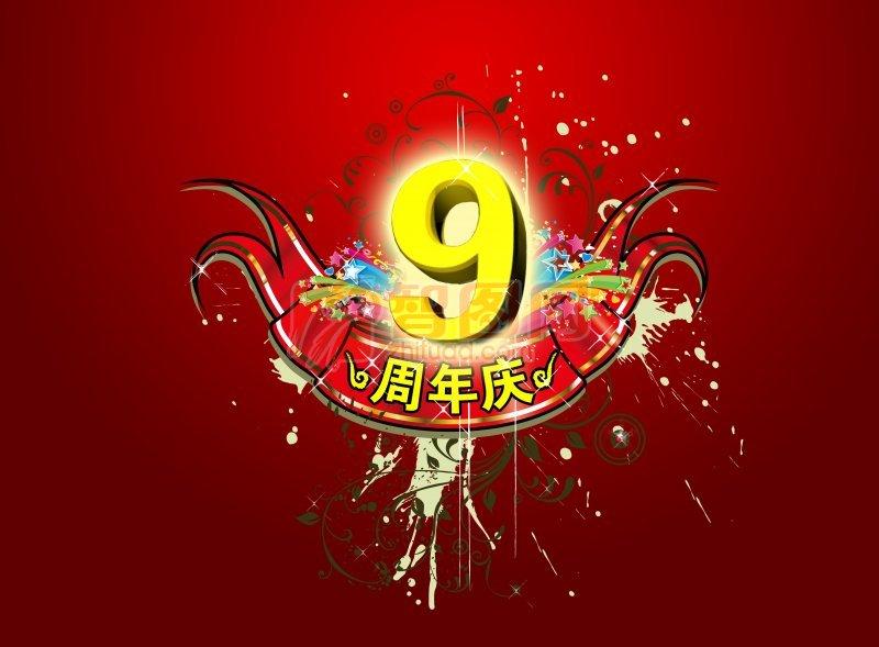 9周年慶 (69)