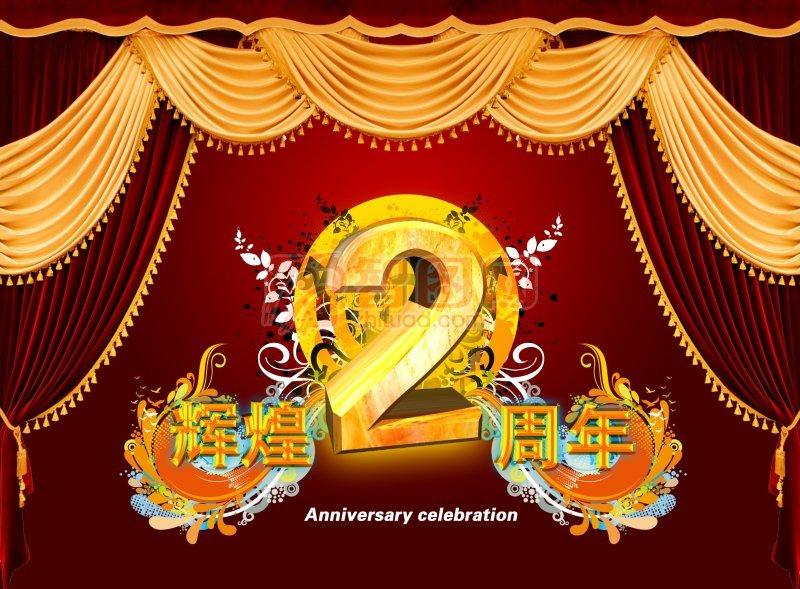 輝煌2周年慶典海報 (71)