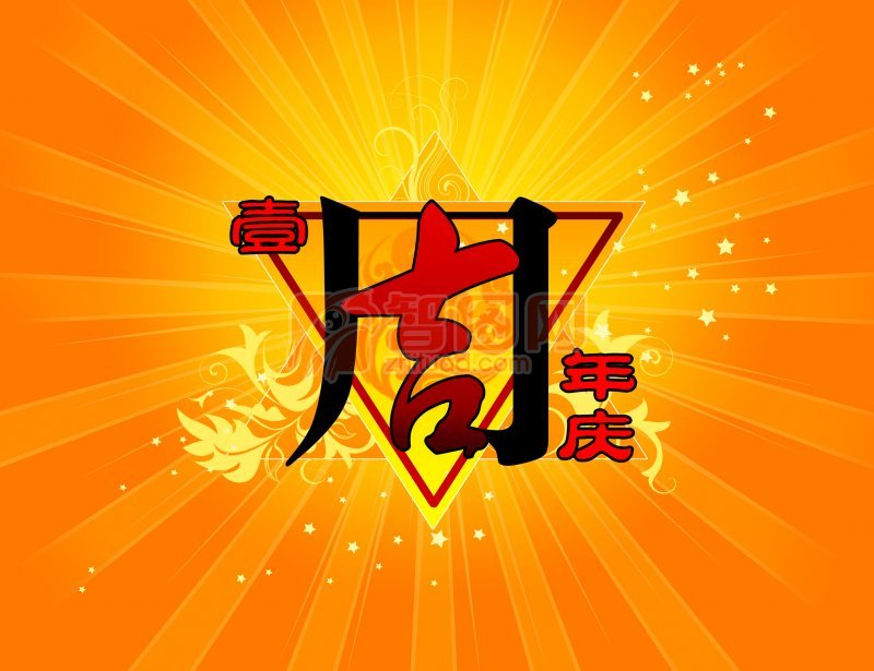 壹周年庆典宣传素材 (74)