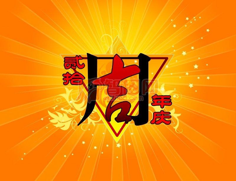 贰拾周年庆典活动素材 (75)