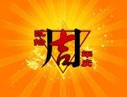 貳拾周年慶典活動素材 (75)