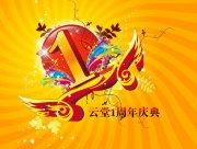 云堂1周年庆典 (76)