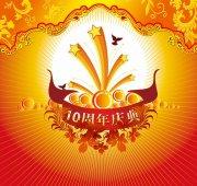 10周年慶典活動宣傳素材 (77)