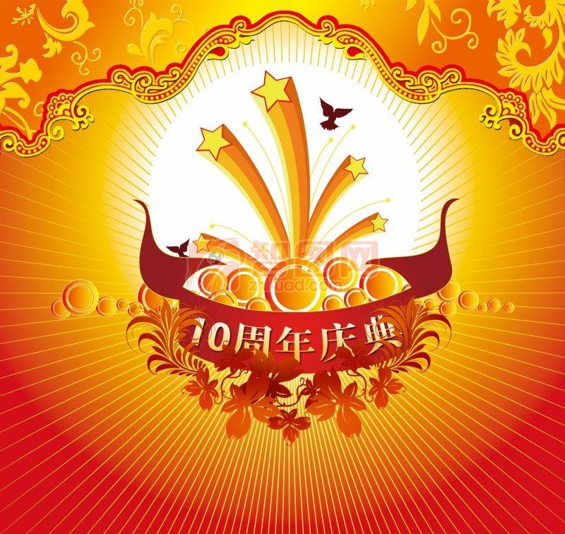 10周年庆典活动宣传素材 (77)