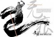 中国功夫宣传海报