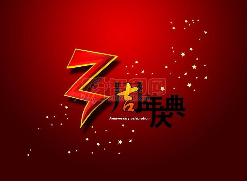 3周年庆 (81)