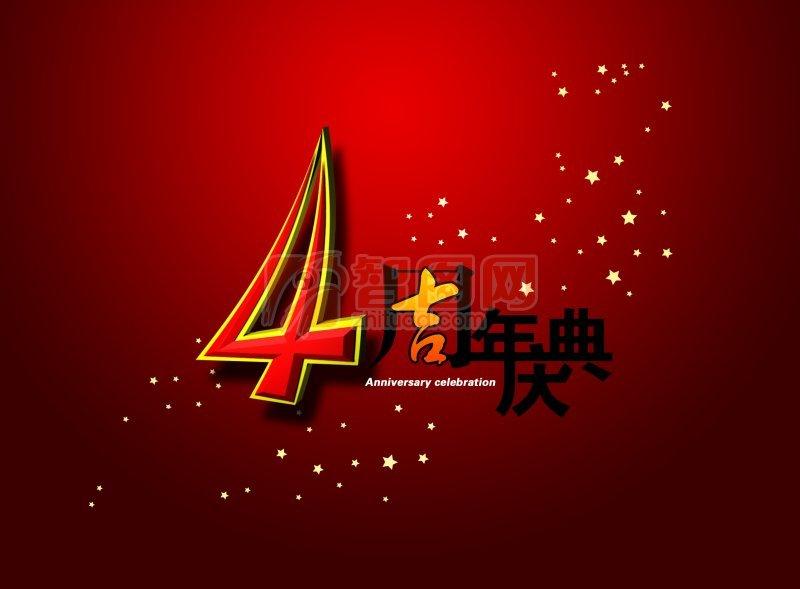 4周年庆典(82)