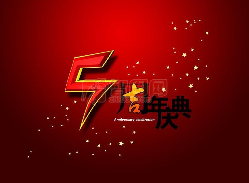 5周年慶典 (83)