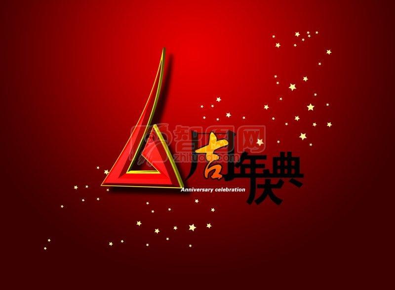 周年庆 (84)