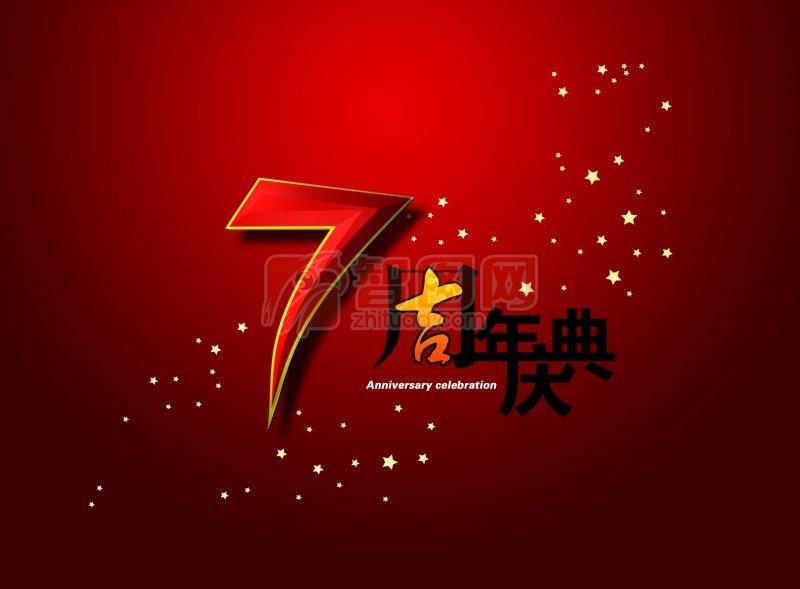 7周年慶典 (85)