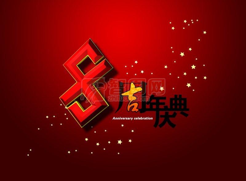 周年庆 (86)