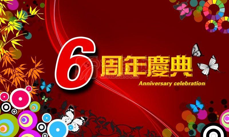周年庆 (91)