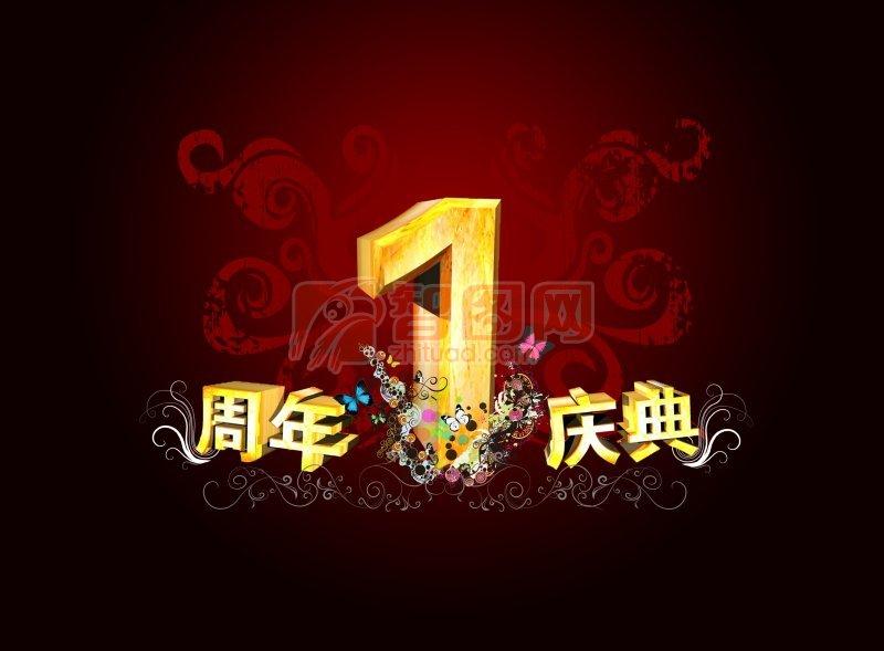 周年庆 (93)