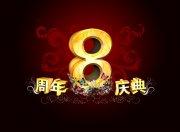 周年庆 (96)