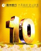 周年庆 (100)