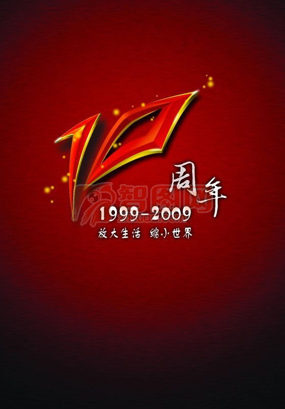 周年慶 (109)