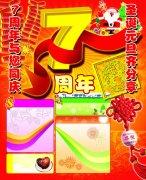 周年慶 (110)
