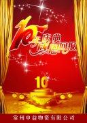 周年庆 (112)