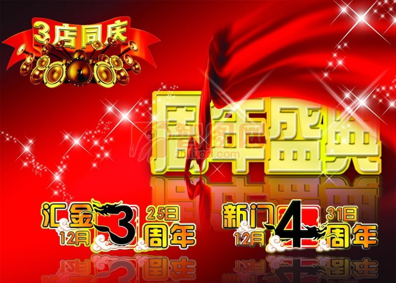 周年庆 (120)