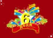 周年庆 (121)