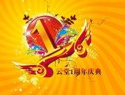 周年慶 (122)
