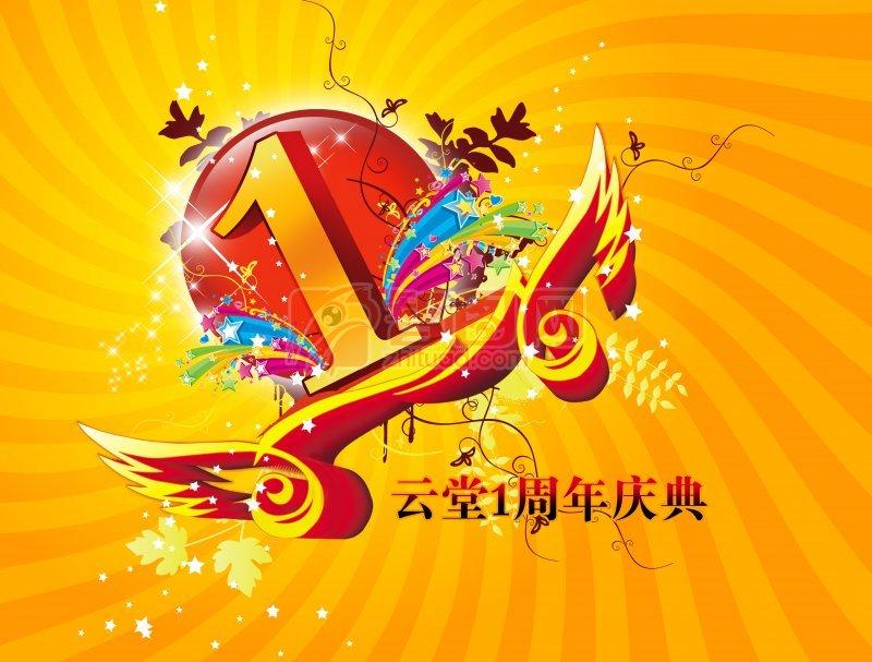 周年庆 (122)