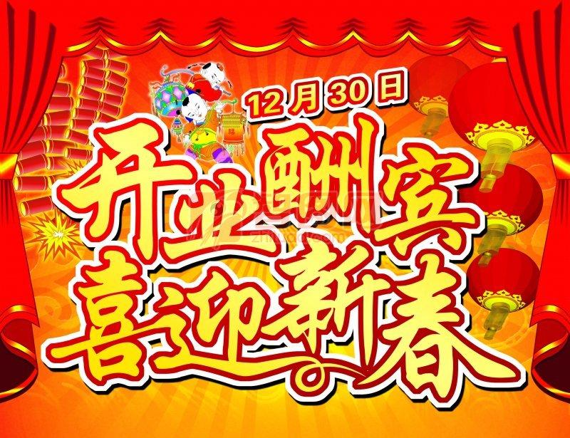 周年慶 (123)