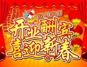 周年庆 (123)