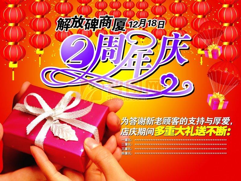 周年庆 (125)