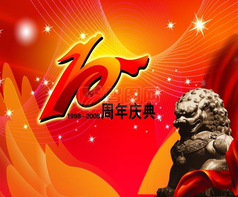 周年庆 (130)