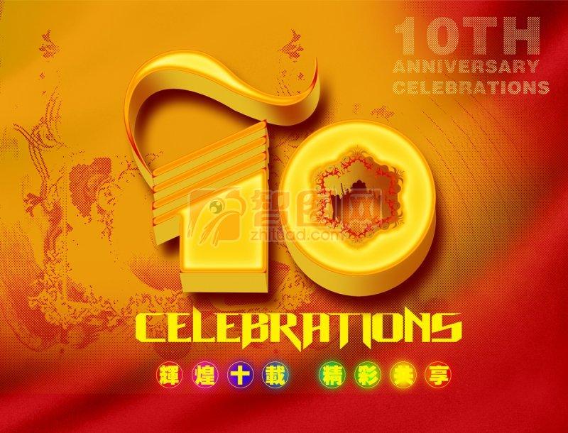 周年庆 (132)