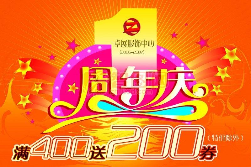 周年慶 (137)