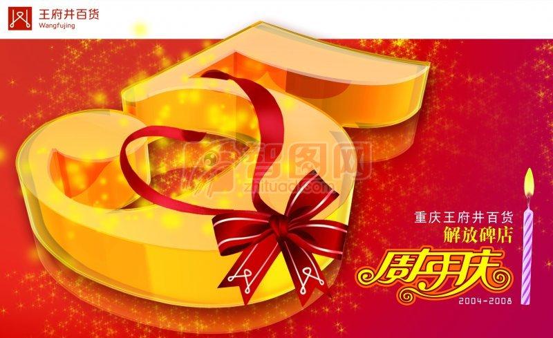 周年庆 (143)