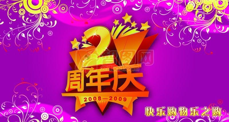 周年庆 (146)