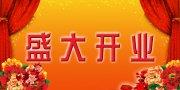 周年慶 (148)