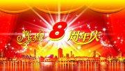周年庆 (151)