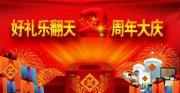 周年慶 (152)