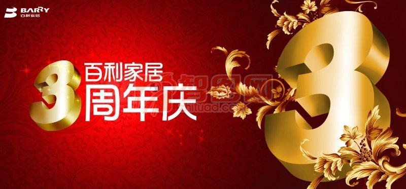 周年庆 (153)