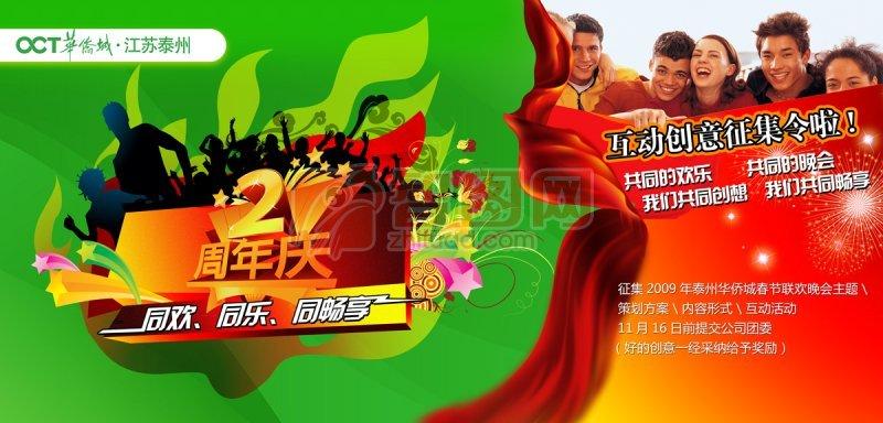 周年慶 (155)